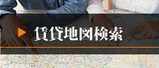 賃貸地図検索